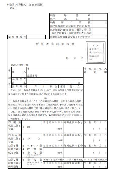 狩猟登録の手続きと狩猟期終了時に狩猟者登録証の返納と捕獲報告義務